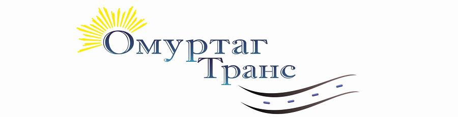 - Омуртаг Транс